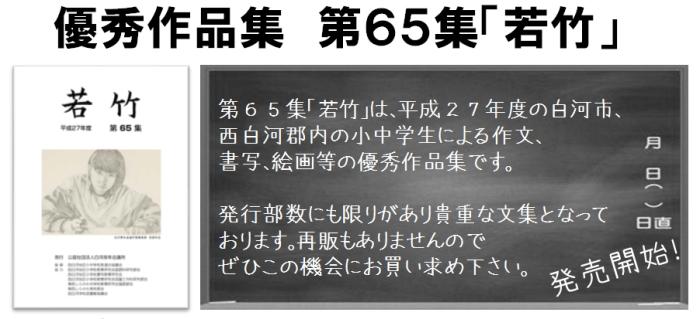 65wakatake_img02